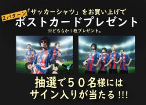 tele_soccerT_バナー_通販2