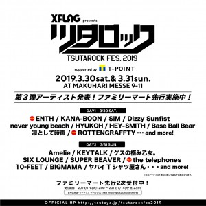 tsutarock2019_web1flyer0108_fix