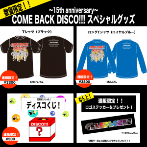 COME BACK DISCO グッズ フライヤー