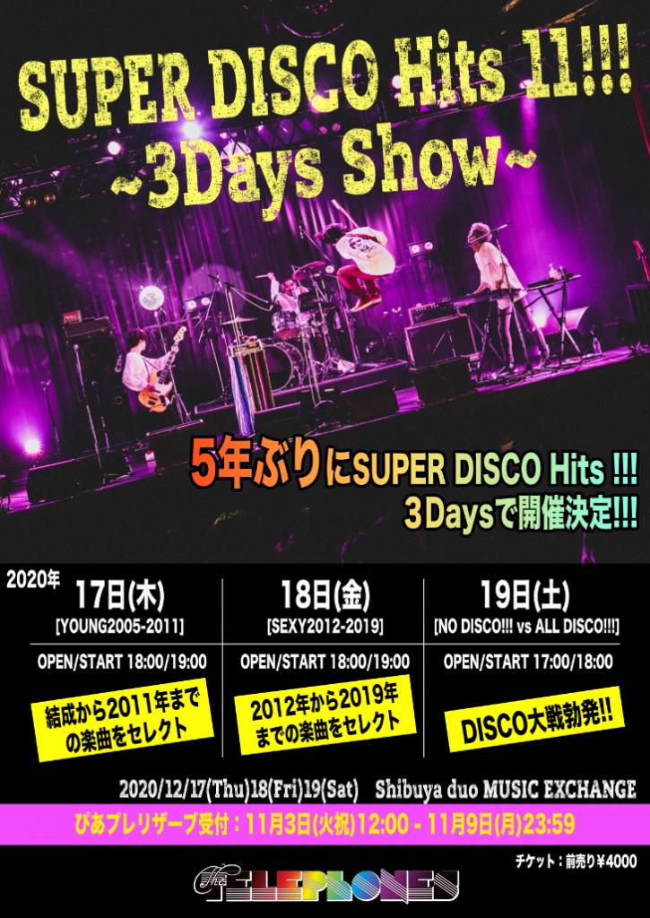 SUPER DISCO Hit 11 フライヤー ぴあ