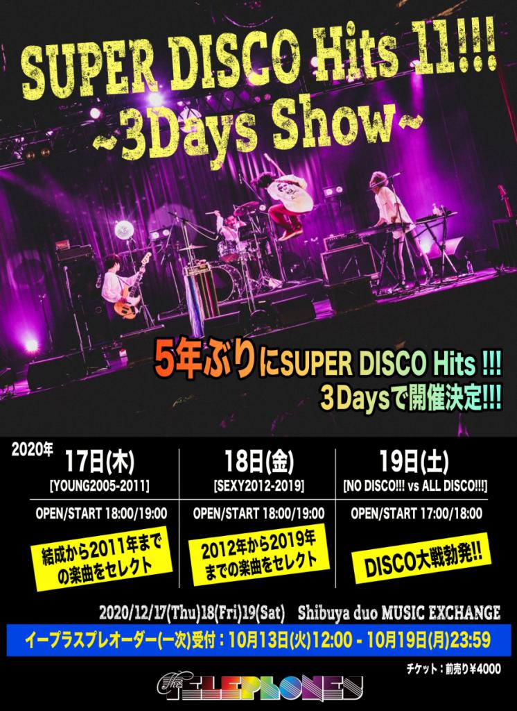 SUPER DISCO Hit 11 フライヤー(縮小データ)