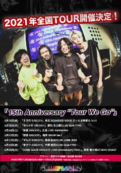ツアー2021 告知用 shou