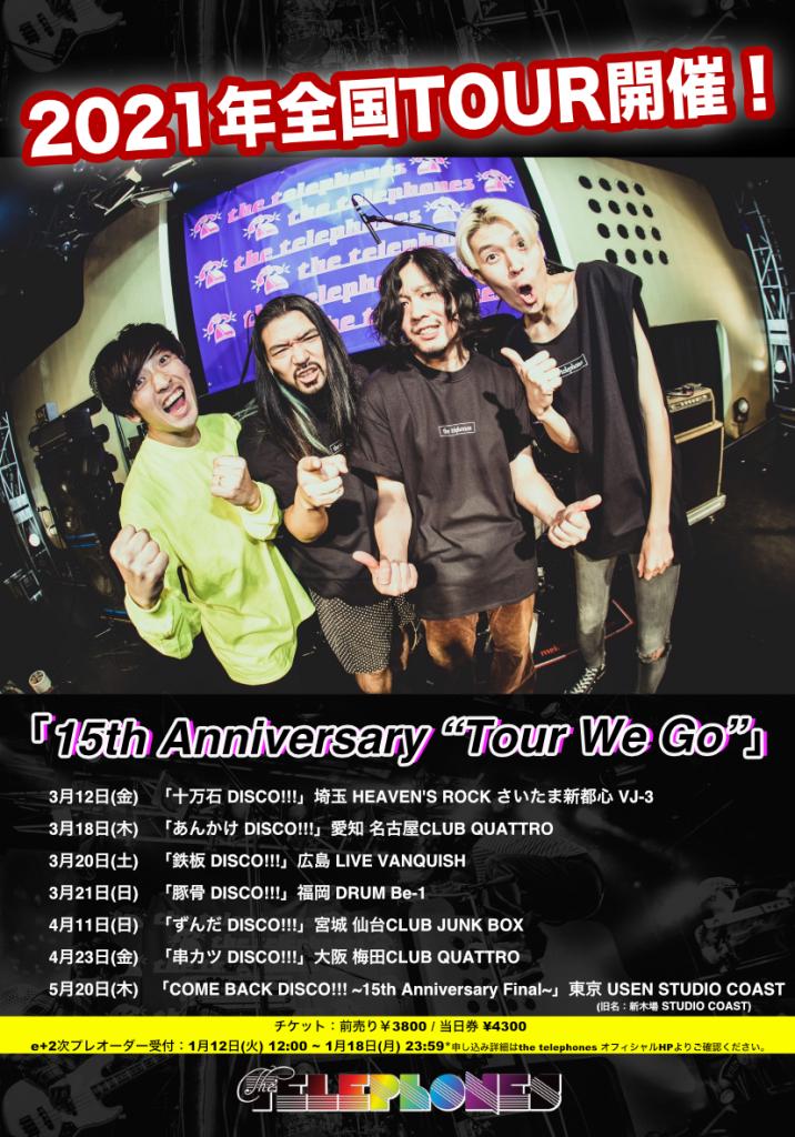 ツアー2021 改名