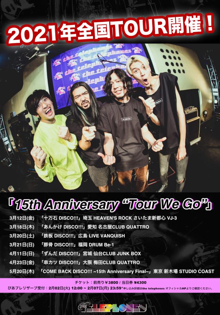 ツアー2021 ぴあ